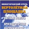 Отель Вертолетная Площадка Нижний Новгород
