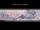 «С моей стены» под музыку Тбили Тёплый - Есть Ты и Я (2013). Picrolla