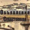 ••• Объявления Севастополя •••