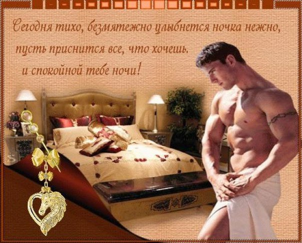 спокойной ночи приятных снов о секса про стихи