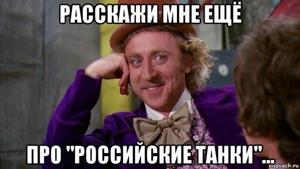 """Вице-премьер РФ Рогозин публично угрожает ЕС: """"Танкам визы не нужны"""" - Цензор.НЕТ 9882"""