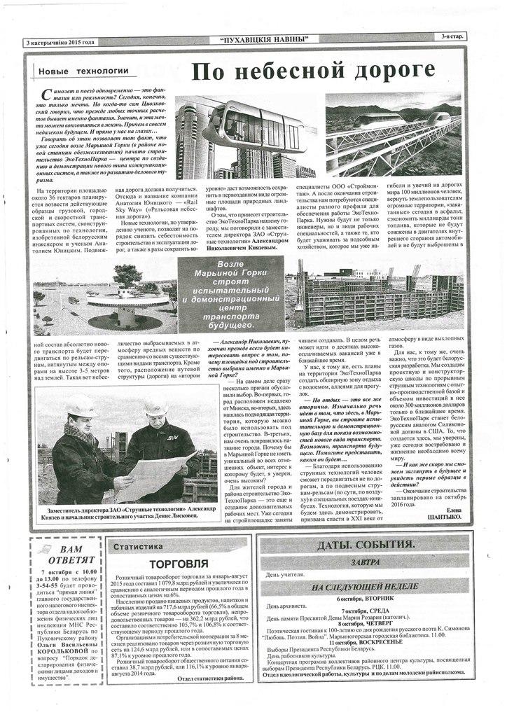 Инвестиции в транспорт нового поколения WNqUhjNM2Yc