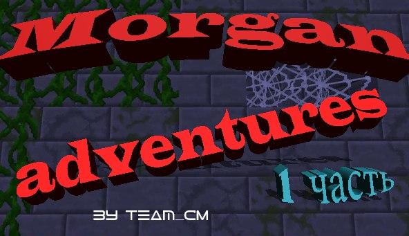 [MAP][1.8+] Morgan Adventures - карта на прохождение