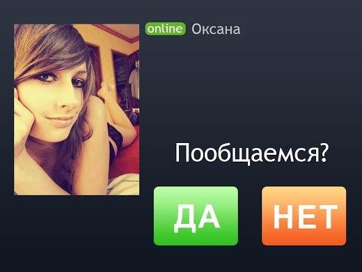 знакомства омск для интима: