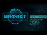 Инфакт от 05.08.2015 [Игровые новости] - gamescom 2015, Quantum Break, Scalebound...