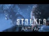 S.T.A.L.K.E.R. | ARTIFACT