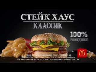 Музыка из рекламы Макдоналдс Стейк Хаус Классик 2015