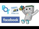 iMacros бот для FaceBook