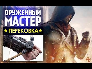 Настоящий скрытый клинок ассасина из Assassins Creed: Unity - Man At Arms: Reforged - На русском! Перевод TVG