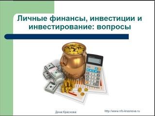 Личные финансы, инвестиции и инвестирование: ответы на вопросы