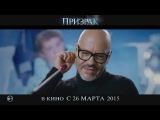 Фёдор Бондарчук/ ТИНА/ Семён Трескунов - Живи настоящим (OST «Призрак»)