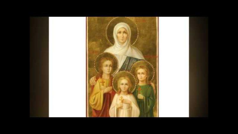 Жития святых - Мученицы Вера, Надежда и Любовь и их мать София