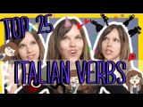 Learn the Top 25 Must-Know Italian Verbs!