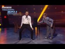 Константин Томильченко и Дмитрий Щебет - Гала-концерт - Танцуют все 6 - 27.12.2013