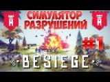Besiege #1 - Симулятор эпичных разрушений!