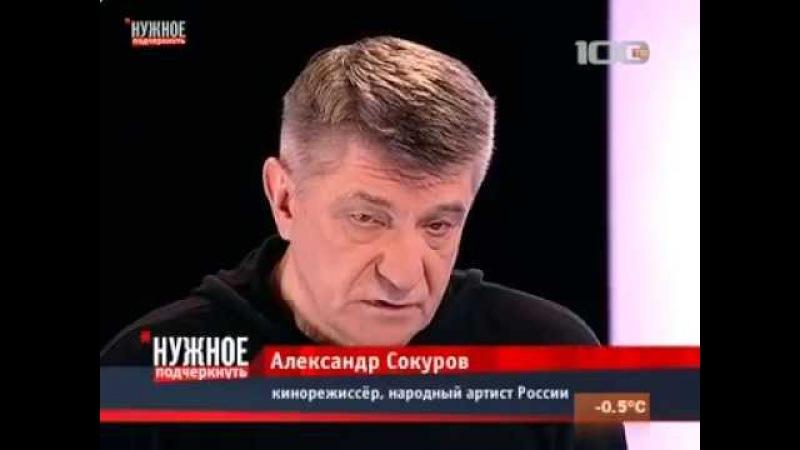 Александр Сокуров о современном времени
