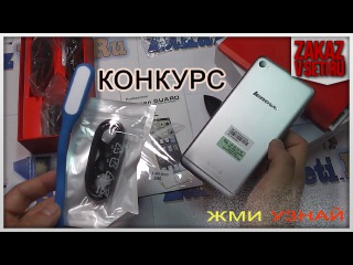 Новый Конкурс) Распаковка посылок с aliexpress Lenovo S90, коврик razer, Xiaomi Led
