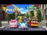 Мультики про машинки - Робокар Поли 2 - Все серии подряд (сборник 2)