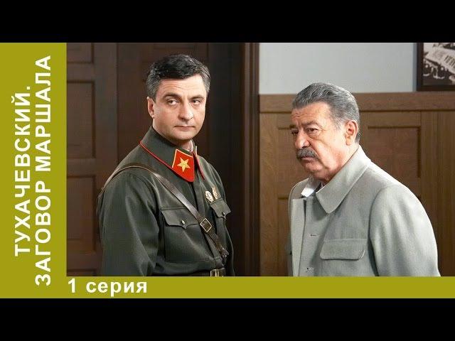 Тухачевский Заговор Маршала 1 Серия Амедиа Документальная Драма