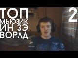 VJLink - Топ Мьюзик ин Зэ Ворлд #2