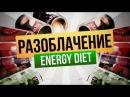 Разоблачение ed / Energy Diet / Энерджи Диет Разбор Состава / nl international
