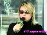 Земфира | Программа «Сиеста», «Муз-ТВ» (17.03.02)
