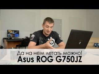 Обзор игрового ноутбука ✔ Asus ROG G750JZ — мощно!