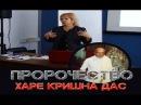 2016 Предсказание, пророчество (Россия, Украина, Крым, Новороссия) Новое мироустройство