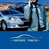 Бизнес Такси Новосибирск