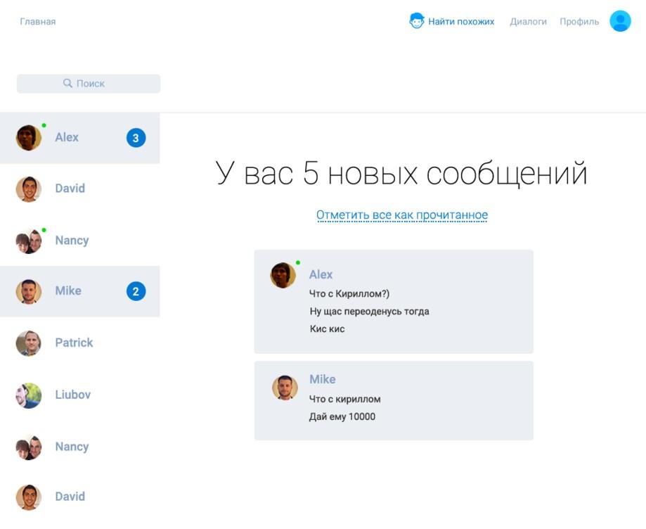 Вконтакте знакомства приложение