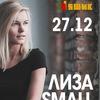 ЛИЗА SMALL ► Концерт 27.12!СМОТРИМ ПРИГЛАШЕНИЕ!