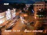 Рекламная заставка (НТМ, 2005)