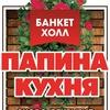 РОЗМАРИН (Папина кухня) банкет-холл | Челябинск