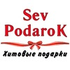 SevPodarok - Хитовые подарки