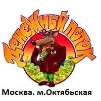 """игра """"ДЕНЕЖНЫЙ ПОТОК"""" на ОКТЯБРЬСКОЙ. Москва"""