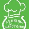 Кулинарная Мастерская