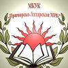 Приморско-Ахтарская районная библиотека