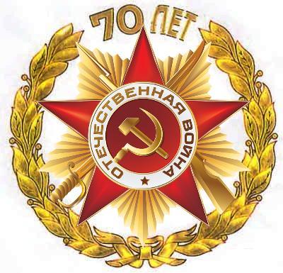 Картинки о войне 70 лет победе