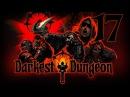Darkest Dungeon Прохождение - Серия №17 Дряхлая Карга и Принц Свинорыл