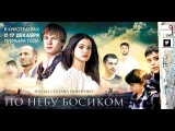 По небу босиком (2015) | Трейлер NEW! | HD