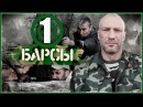 Барсы 1 серия 2015 HD. Криминальный фильм сериал смотреть.