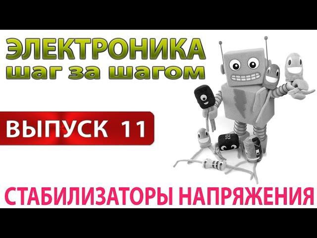Электроника шаг за шагом - Стабилизаторы напряжения (Выпуск 11)
