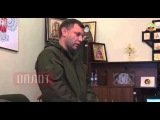 Александр Захарченко встретился с матерью пленного киборга