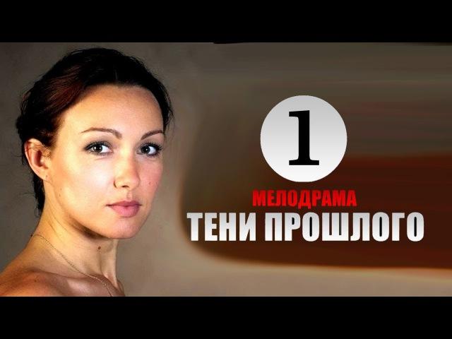 Тени прошлого - 1-2 серии (2015)
