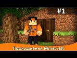 Проходження Minecraft #1 - Офігенна генерація - українською