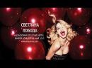 Svetlana Loboda   Alva Donna Exclusive  6 May 2015