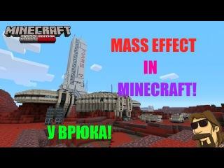Текстур пак в стиле Mass Effect [1.1] » Майнкрафт, все о ...