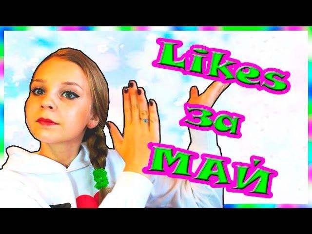 ♥Likes♥ за МАЙ НАУШНИКИ ЛаК МУЗЫ4КА