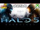 Halo 5 Guardians ФИЛЬМ