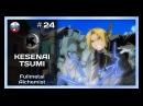 NyanDub 24 Fullmetal Alchemist - Kesenai Tsumi RUS